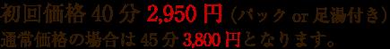 初回価格 50分 2,500円(パック付き)通常価格の場合は2,980円となります。
