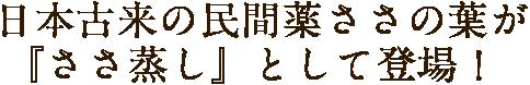 日本古来の民間薬ささの葉が『ささ蒸し』として登場!